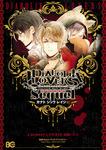 DIABOLIK LOVERS Sequel カナト・シュウ・レイジ編-電子書籍