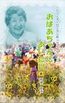 シリーズ・ローランボックルタウン8 おばあちゃんに会いたい-電子書籍