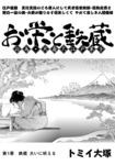 お栄と鉄蔵 応為・北斎大江戸草子 第1景 鉄蔵 大いに吠える-電子書籍