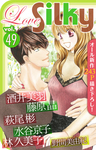 Love Silky Vol.49-電子書籍