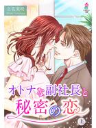オトナな副社長と秘密の恋シリーズ(マカロン文庫)