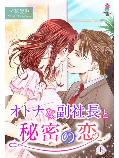 オトナな副社長と秘密の恋 (上)-電子書籍