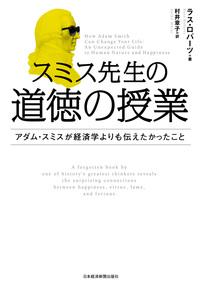 スミス先生の道徳の授業 ―アダム・スミスが経済学よりも伝えたかったこと-電子書籍