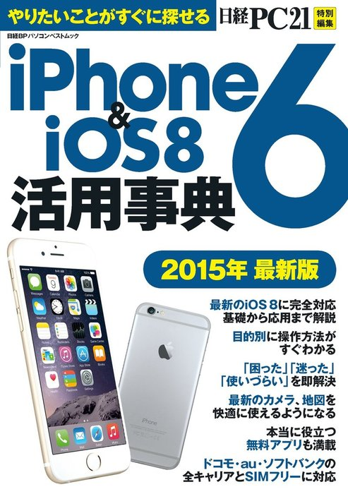 iPhone6&iOS8活用事典 2015年最新版 やりたいことがすぐに探せる拡大写真