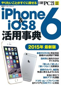 iPhone6&iOS8活用事典 2015年最新版 やりたいことがすぐに探せる-電子書籍