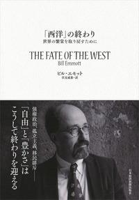 「西洋」の終わり 世界の繁栄を取り戻すために