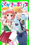 らくがき☆ポリス(2) キミのとなりにいたいから!-電子書籍