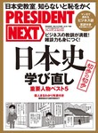 PRESIDENT NEXT Vol.18-電子書籍