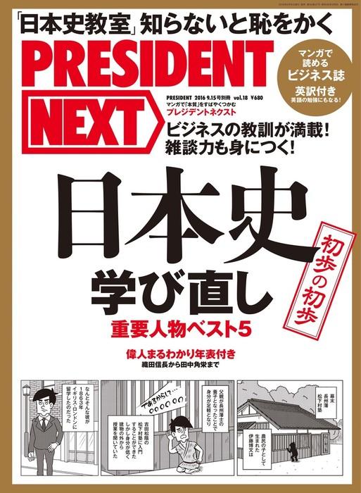 PRESIDENT NEXT Vol.18拡大写真