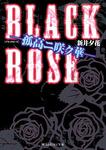BLACK ROSE ―孤高ニ咲ク華―-電子書籍