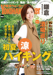 YokohamaWalker横浜ウォーカー 2017 6月号-電子書籍