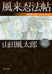 風来忍法帖 山田風太郎ベストコレクション-電子書籍