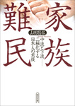 家族難民 中流と下流-二極化する日本人の老後-電子書籍