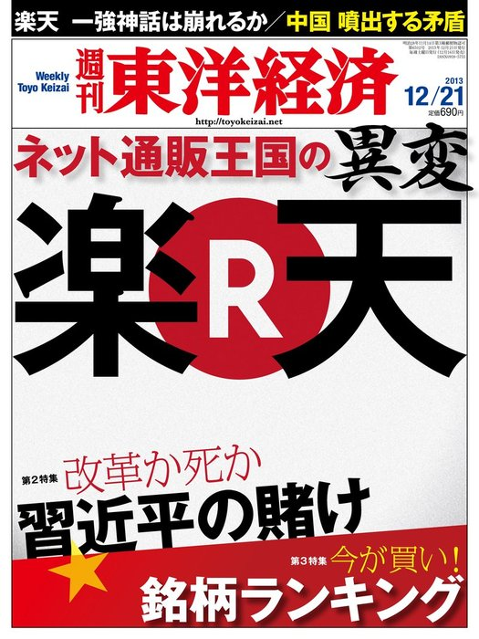 週刊東洋経済 2013年12月21日号-電子書籍-拡大画像