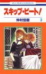 スキップ・ビート! 3巻-電子書籍