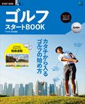 ゴルフ スタートBOOK-電子書籍