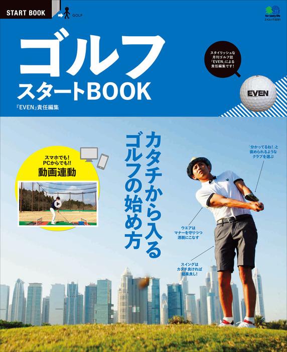 ゴルフ スタートBOOK-電子書籍-拡大画像