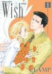 Wish(1)[新装版]-電子書籍