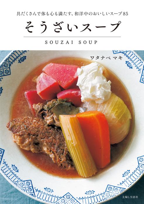そうざいスープ拡大写真