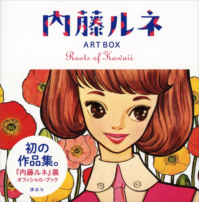 内藤ルネ ART BOX Roots of Kawaii拡大写真