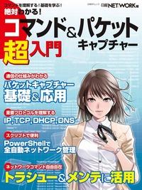 絶対わかる!コマンド&パケットキャプチャー超入門(日経BP Next ICT選書)-電子書籍