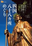 四国八十八ヶ所めぐり-電子書籍
