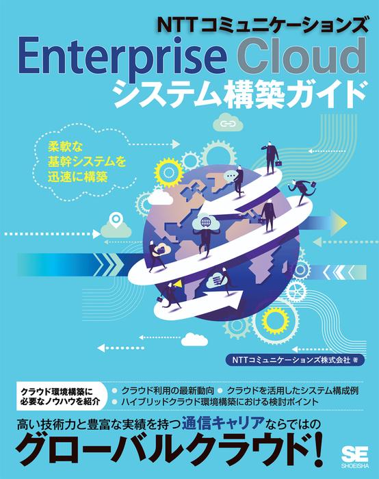 NTTコミュニケーションズ Enterprise Cloudシステム構築ガイド拡大写真