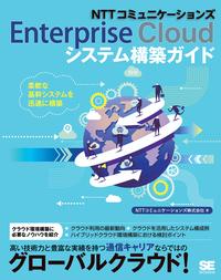 NTTコミュニケーションズ Enterprise Cloudシステム構築ガイド-電子書籍