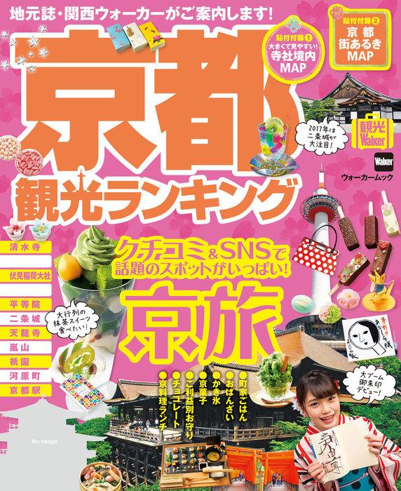 京都観光ランキング-電子書籍-拡大画像