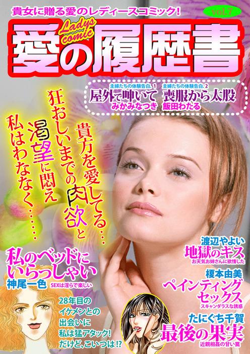 愛の履歴書Vol.7拡大写真
