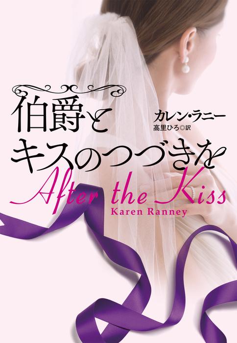 伯爵とキスのつづきを拡大写真