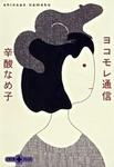 ヨコモレ通信-電子書籍