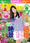 千葉Walker 2017春・GW-電子書籍