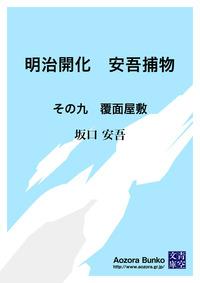 明治開化 安吾捕物 その九 覆面屋敷-電子書籍