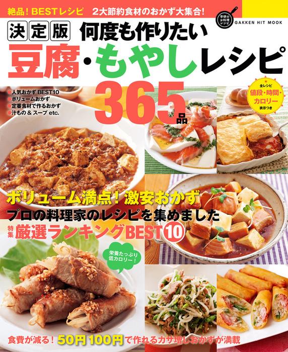 決定版 何度も作りたい豆腐・もやしレシピ365品拡大写真