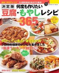 決定版 何度も作りたい豆腐・もやしレシピ365品