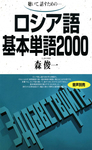 聴いて、話すための ロシア語基本単語2000-電子書籍