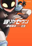 まりかセヴン / 3-電子書籍