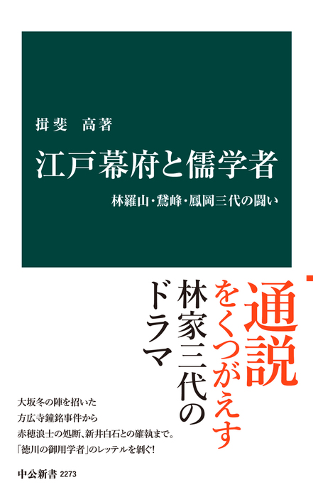 江戸幕府と儒学者 林羅山・鵞峰・鳳岡三代の闘い-電子書籍-拡大画像