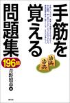 手筋を覚える問題集196問-電子書籍