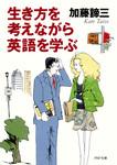 生き方を考えながら英語を学ぶ-電子書籍