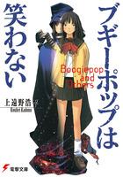 ブギーポップ(電撃文庫)
