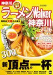 ラーメンWalker神奈川2016-電子書籍