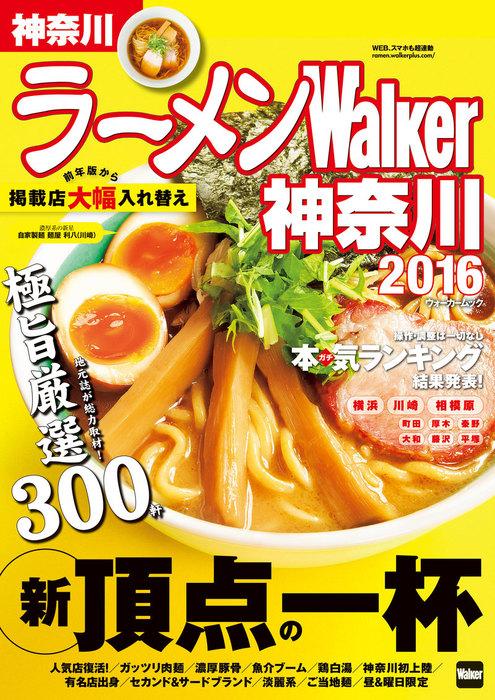 ラーメンWalker神奈川2016拡大写真