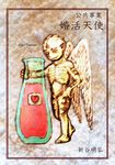 公共事業婚活天使-電子書籍