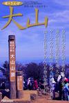 遊々さんぽ 「大山」-電子書籍