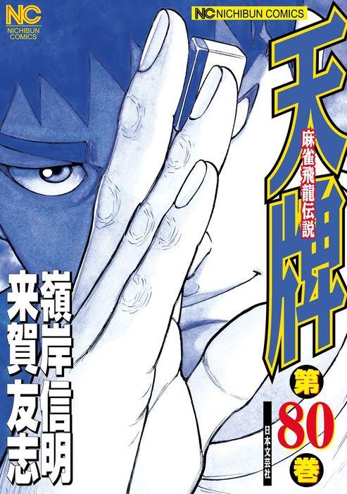 天牌 80-電子書籍-拡大画像