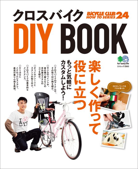 クロスバイクDIY BOOK拡大写真
