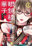 眼鏡橋華子の見立て(1)-電子書籍