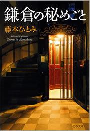 鎌倉の秘めごと拡大写真